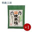 ■男鹿工房■ 男鹿半島 焼魚塩 40g×1袋【メール便10袋まで同梱〇】