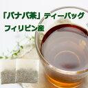 【健康サポート】バナバ茶(2g x 30包) 送料無料スーパーフード 血糖 血糖値 健康 バナバ 美容 痩身 ダイエット デトックス お茶 ティーパック ノンカフェイン 無添加 フィリピン 正規輸入 希少