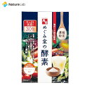 【ポイント10倍】めぐみ堂の酵素 濃縮粉末タイプ 3g×30...