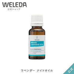 ヴェレダ 公式 正規品 ラベンダー ナイトオイル 20mL