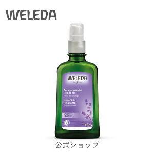 ヴェレダ 公式 正規品 ラベンダー オイル 100mL | WEL
