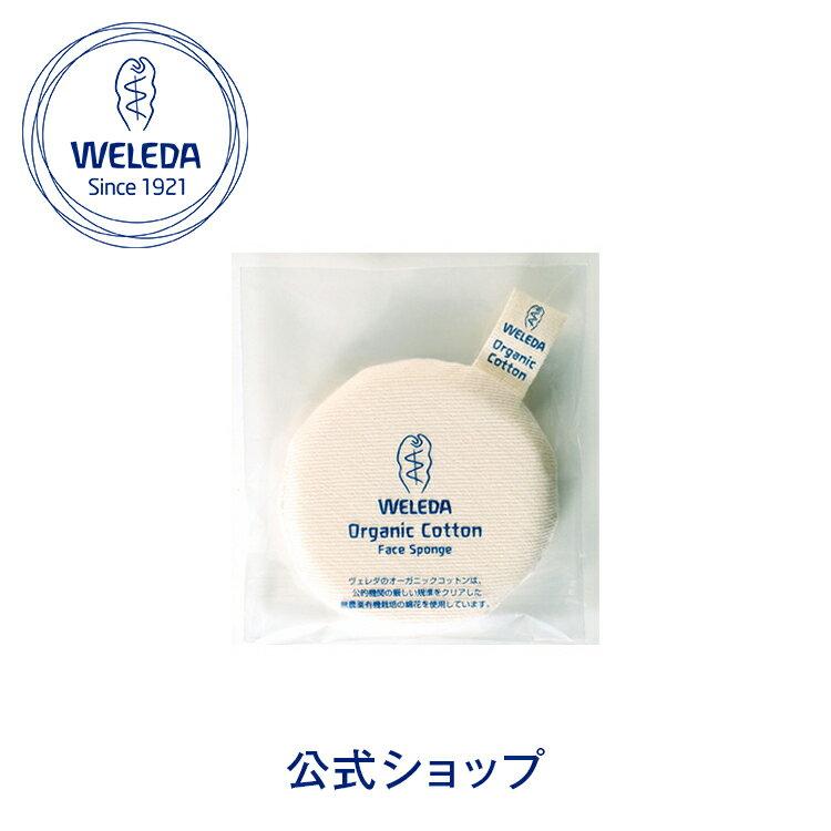公式正規品国内正規品ヴェレダオーガニックコットンフェイススポンジ|正規weledaオーガニック化粧用