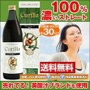 100%有機サジー サジージュース(約30日分)■キュリラ 黄酸汁 900ml