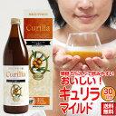 サジージュース マイルドピューレ(約30日分)■キュリラ 黄酸汁 900ml