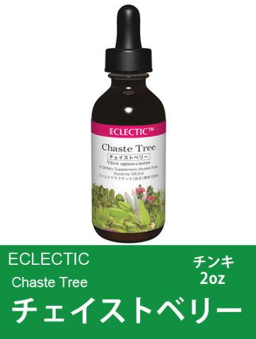 エクレクティック(ECLECTIC) チェイストベリー 59.2ml【オーガニック100%・ハーブサプリメント・チンキ・液体・思春期ニキビ・母乳がでない・ホルモンバランス・更年期・生理不順】
