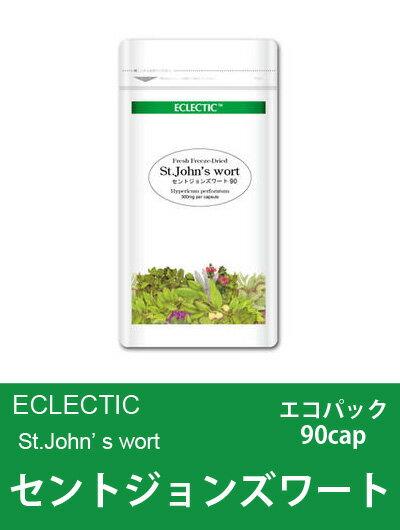 【メール便可】エクレクティック(ECLECTIC) セントジョンズワート Ecoパック 90cap【オーガニック・ハーブサプリ・カプセル・詰替え用・詰替用・つめかえ】