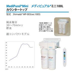 逆浸透膜浄水器メディピュアルmp-003