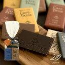 CAFE TASSE カフェタッセ ミニタブレットアソート20P ホワイトデー お返し チョコレート チョコ 義理 人気 大量 お配り 配る 小分け ばらまき バレンタイン 遅れてごめんね プチギフト 2020 個包装 ベルギー 職場 お菓子 プレゼント 贈り物 ギフト