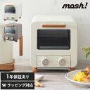 mosh! オーブントースター トースター コンパクト 小型 2枚 かわいい おしゃれ レトロ 一人暮らし グラタン グリル調理器 オーブン調理器
