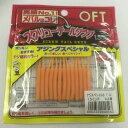 オフト(OFT) OFTオリジナル アジスペシャルスクリューテールグラブ 1.5インチ AJI9(グローオレンジ)