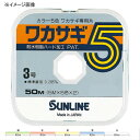 е╡еєещедеє(SUNLINE) еяеле╡ео5┐з 50m HG 1╣ц