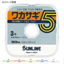 е╡еєещедеє(SUNLINE) еяеле╡ео5┐з 50m HG 1.2╣ц