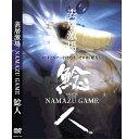 スミス(SMITH LTD) NAMAZU GAME DVD 19142100