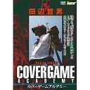 ╞т│░╜╨╚╟╝╥ COVER GAME ACADEMY еле╨б╝е▓б╝еревеле╟е▀б╝ ┼─╩╒ ┼п├╦