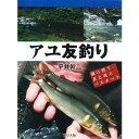 つり人社 アユ友釣リ 128ページ