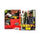 つり人社 加藤誠司I字系ルアー講座 DVD80分
