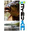 つり人社 決定版コイ釣り入門 A5 128ページ