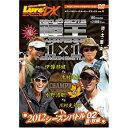 内外出版社 ルアーマガジン・ザ・ムービーDX vol.11 DVD 180分