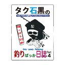 GEECRACK(ジークラック) タク石黒の釣りばっか日誌4 DVD55分