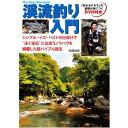 つり人社 渓流釣り入門 A5 160ページ