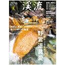 つり人社 渓流2016 夏号 145ページ
