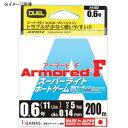 デュエル(DUEL) ARMORED F スーパーライトBG 200m 0.6号 H4164