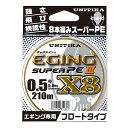 ユニチカ(UNITIKA) キャスライン エギングスーパーPE III X-8 210m 0.5号