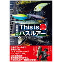 O.S.P 並木敏成のThis is バスルアー A5 148ページ 90201001