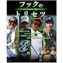 RYUGI(リューギ) フックのトリセツ シングルフック編 DVD140分 DVD095