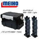 メイホウ(MEIHO) 明邦 ★バケットマウスBM-7000+ロッドスタンド BM-300 Light 2本組セット★ 28L Cブラック×ブラック