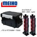 メイホウ(MEIHO) ★バケットマウスBM-7000+ロッ...