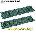 キャプテンスタッグ(CAPTAIN STAG) EVAフォームマット×2【お得な2点セット】 56×182cm M-3318