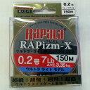 Rapala(ラパラ) RAPizm-X(ラピズム エックス) ウルトラライトモデル 150m 0.2号/7lb ファンタスティックオレンジ RPZX150M02FO