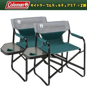 サイドテーブルデッキチェア グリーン 2000021996