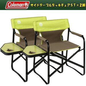 サイドテーブルデッキチェア グリーン 2000023171