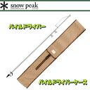 【送料無料】スノーピーク(snow peak) パイルドライバー+パイルドライバーケース【2点セット】 LT-004【あす楽対応】【SMTB】