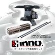 カーメイト(CAR MATE) INNO ベースキャリア車種別セット ダイハツ タント(H25.10〜) INSU-K5+INB127+K434