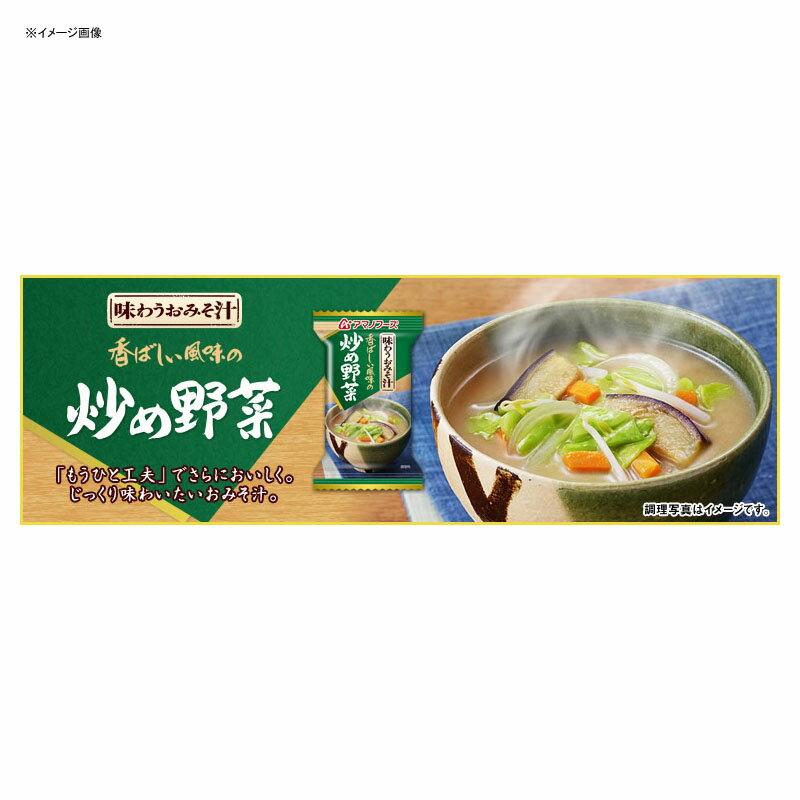 アマノフーズ(AMANO FOODS) 味わうお...の商品画像