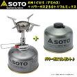 【送料無料】SOTO AMICUS(アミカス)+パワーガス250トリプルミックス【パワーガスプレゼント♪】 SOD-320+SOD-725T【あす楽対応】【SMTB】