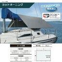 bmojapan(ビーエムオージャパン) ヨットオーニング L MA402-3