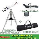 ビクセン(Vixen) ポルタ2-A80Mf+鏡筒三脚ケース+ポルタキャリングケース【お得な3点セット】 39952