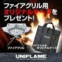 【送料無料】ユニフレーム(UNIFLAME) ファイアグリル【オリジナルケースセット♪】 68304