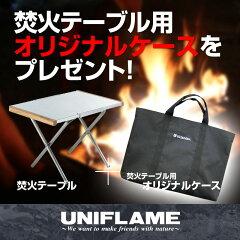 ユニフレーム(UNIFLAME)焚き火テーブル【オリジナルケースプレゼント】682104+HCA0132【あす楽対応】
