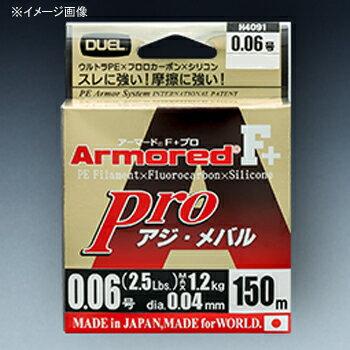 DUEL(デュエル) ARMORED(アーマード) F+ Pro アジ・メバル 150M