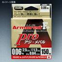 デュエル(DUEL) ARMORED(アーマード) F+ Pro アジ・メバル 150M 0.3号/6lb ライトピンク H4095【あす楽対応】