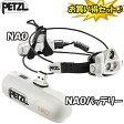 【送料無料】 PETZL(ペツル) NAO+NAO バッテリー【お得な2点セット】 E36AHR+E36200【SMTB】