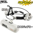 PETZL(ペツル) NAO+NAO バッテリー【お得な2点セット】 E36AHR+E36200