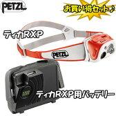 【送料無料】PETZL(ペツル) ティカ RXP+リチャージブルバッテリー【お得な2点セット】 コーラル E95 RC+E92200【SMTB】