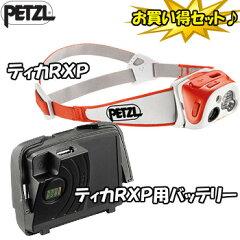 PETZL(�ڥĥ�)�ƥ����ңأСܥ���㡼���֥�Хåƥ�ڤ����ʣ������åȡۥ������E95RC+E92200