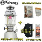 ペトロマックス ペトロマックス HK500+トランスポートバッグ(HK500用)+2点小物【お得な4点セット】 ニッケル 00002150